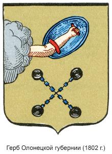 фото герб петрозаводска